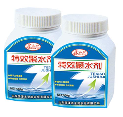 特效聚水剂 规格:500g瓶